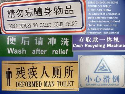 composite chinglish signs