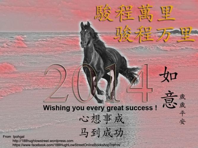 Happy Horse Year